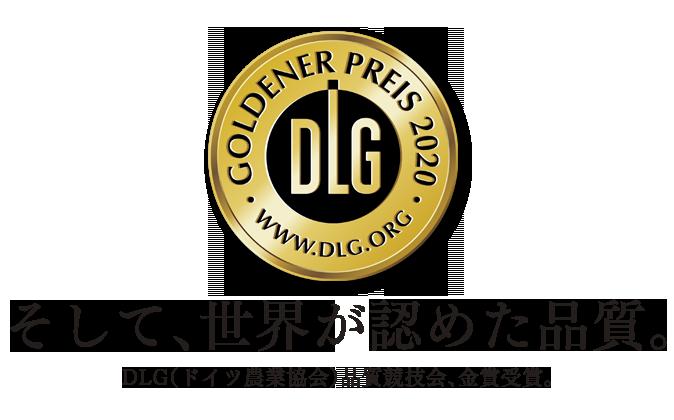 そして、世界が認めた品質。DLG(ドイツ農業協会)品質競技会、金賞受賞。
