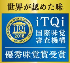 世界が認めた味。iTQi国際味覚審査機構 優秀味覚賞受賞