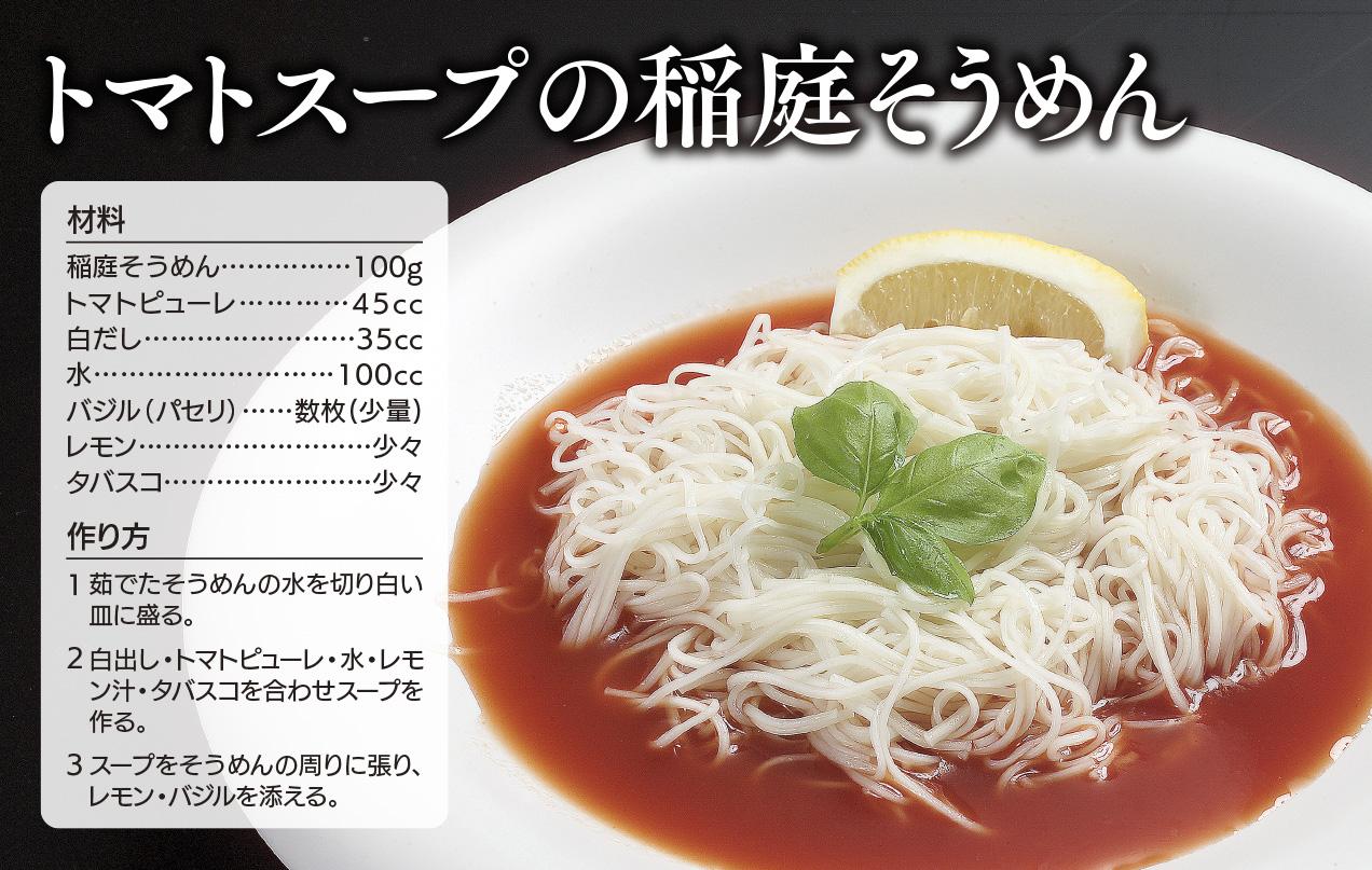 トマトスープの稲庭そうめん