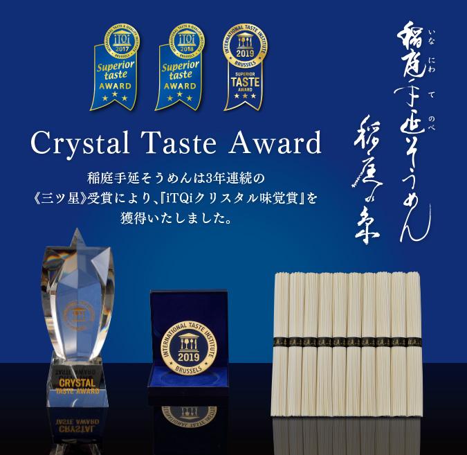 稲庭手延そうめんは3年連続の《三ツ星》受賞により、『iTQiクリスタル味覚賞』を獲得いたしました。