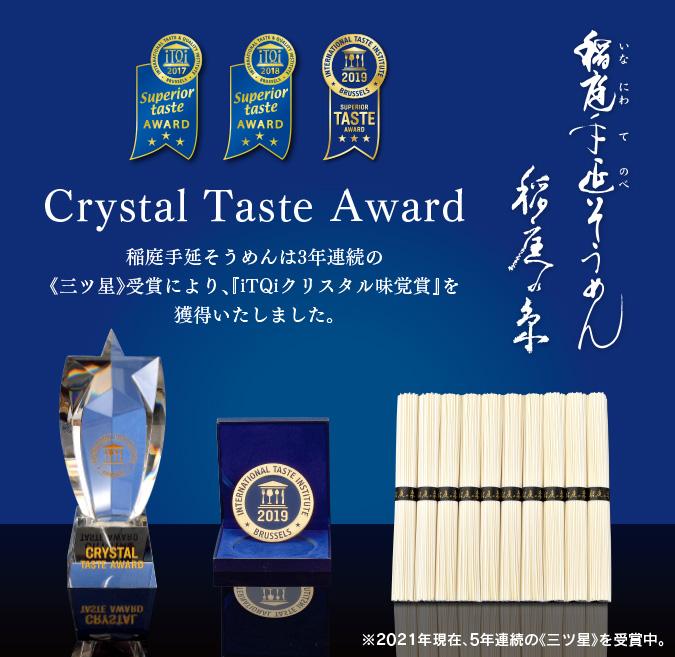 稲庭手延そうめん 稲庭の糸 クリスタル・テイスト・アワード 稲庭手延そうめんは3年連続の三ツ星受賞により、「iTQiクリスタル味覚賞」を獲得いたしました。