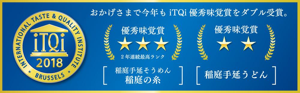 おかげさまで今年もiTQi優秀味覚賞をダブル受賞。