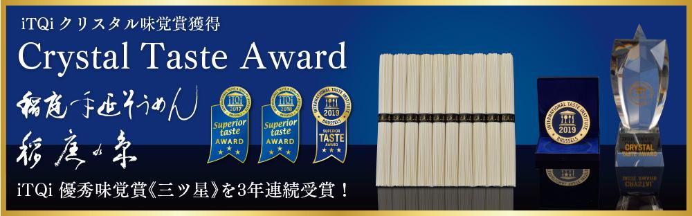iTQiクリスタル味覚賞獲得 iTQi優秀味覚賞《三ツ星》を3年連続受賞!